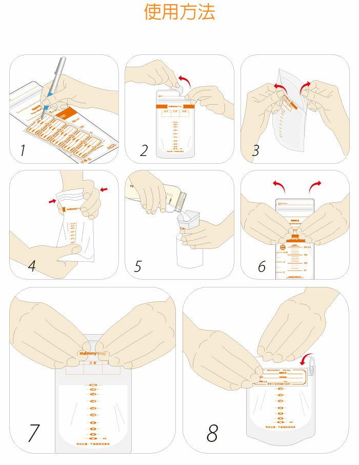 媽咪小站 - 母乳儲存袋(冷凍袋) 150ml -可站立型 20入 3