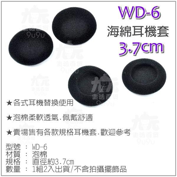 【九元生活百貨】WD-6 海綿耳機套/3.7cm 耳機綿套