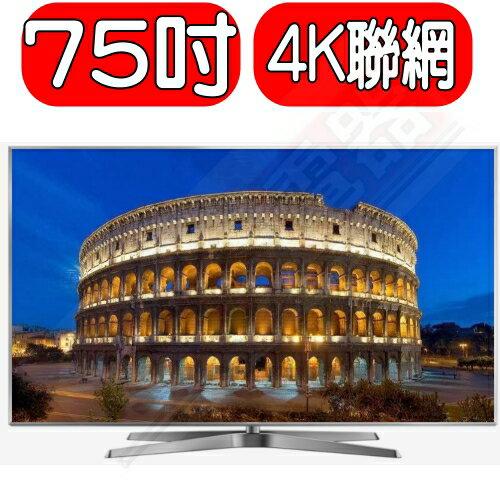 可議價★回饋15%樂天現金點數★Panasonic國際牌【TH-75FX770W】75吋4K電視