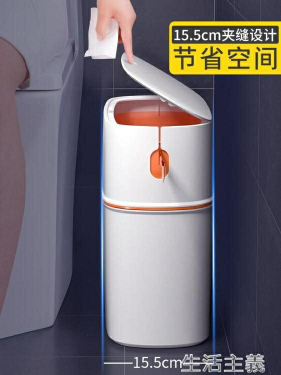 垃圾桶 佳幫手垃圾桶廁所衛生間家用帶蓋廚房客廳有蓋創意自動打包窄夾縫 【居家家】