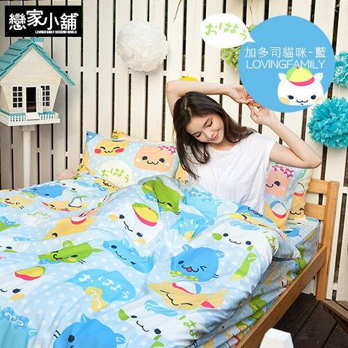 床包被套組/雙人【加多司貓咪藍】磨毛多工法處理,戀家小舖台灣製C04-APP212