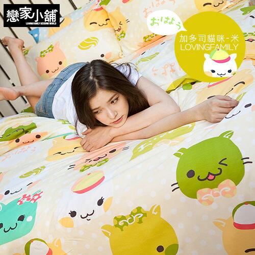床包被套組/雙人【加多司貓咪-米】含兩件枕套四件式,磨毛多工法處理,台灣製,戀家小舖C04-APP212