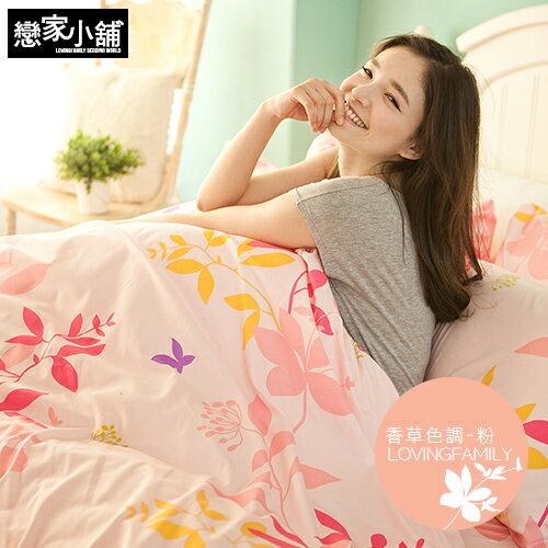 床包 / 雙人加大【香草色調-粉】含兩件枕套,磨毛多工法處理,台灣製,戀家小舖C04-APP301