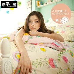 床包被套組 / 雙人-100%精梳棉【法式歐蕾米】含兩件枕套四件式,質感舒適,戀家小舖台灣製-AAS212