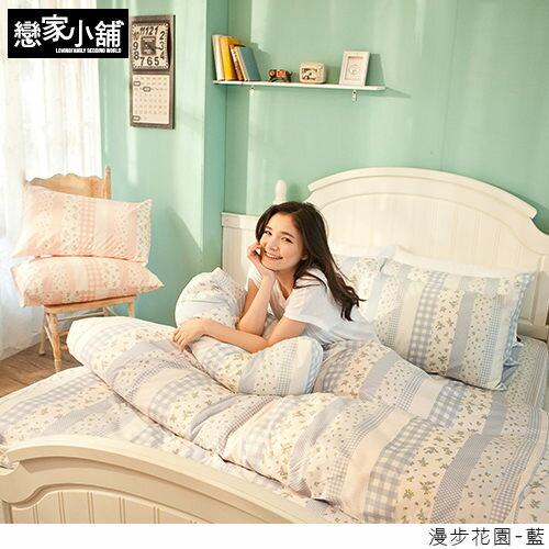 床包被套組 / 雙人加大-【漫步花園 藍】雪紡紗磨毛多工法處理,戀家小舖台灣製S01-AAF312