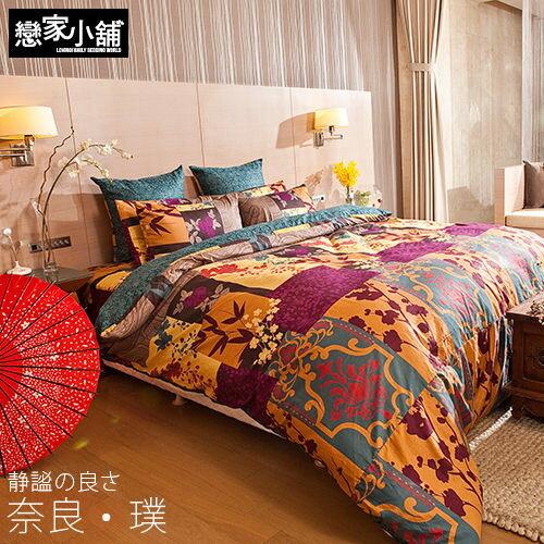 床包 / 雙人-100%精梳棉【奈良.璞】含兩件枕套,獨家設計,戀家小舖,台灣製-N-AAL201