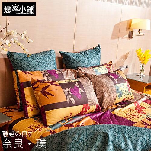 被套 / 雙人-100%精梳棉【奈良.璞】6x7標準被套,獨家設計,戀家小舖,台灣製-N-AAL202