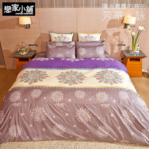 床包兩用被組 / 雙人加大-100%精梳棉【芳華.詠】含兩件枕套,獨家設計,戀家小舖,台灣製-R-AAL315