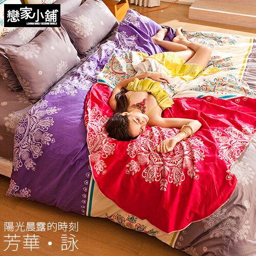 床包被套組 / 單人-100%精梳棉【芳華.詠】含一件枕套,獨家設計,戀家小舖,台灣製-R-AAL112