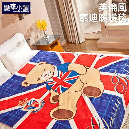 暖暖毯 / 英倫風泰迪暖暖毯,柔軟舒適,交換禮物首選,戀家小舖,台灣製-AFA001