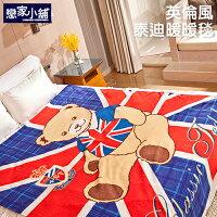 毛毯 舒適 交換禮物 戀家小舖 台灣製 生活