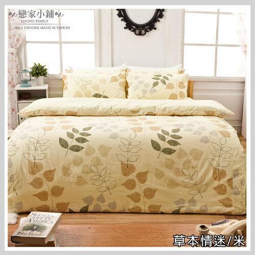 兩用被/雙人-100%純棉【草本情迷-米】冬夏鋪棉兩用被,台灣製,戀家小舖C01-AAC205