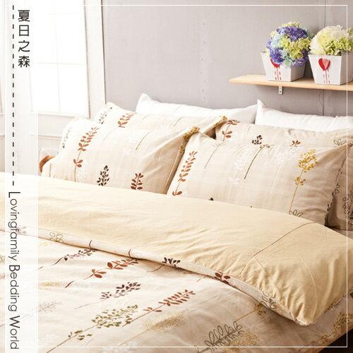 床包被套組/雙人-100%純棉【夏日之森】含兩件枕套四件式,台灣製,戀家小舖C01-AAC212