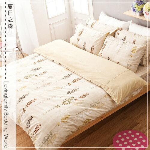 被套/雙人-100%純棉【夏日之森】6X7尺,台灣製,戀家小舖C01-AAC202