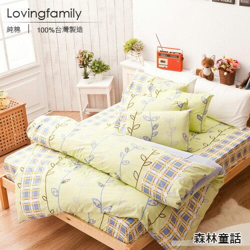 床包被套組 / 雙人特大-100%純棉【森林童話】含兩件枕套四件式,台灣製,戀家小舖 C01-AAC512【戀家小舖】