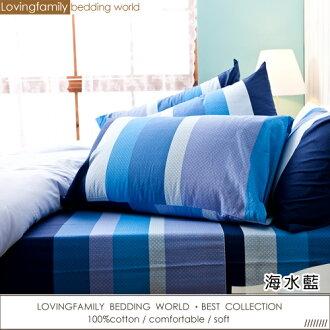 床包被套組/雙人特大-100% 純棉【海水藍】含兩件枕套四件式,台灣製,戀家小舖C01-AAC512