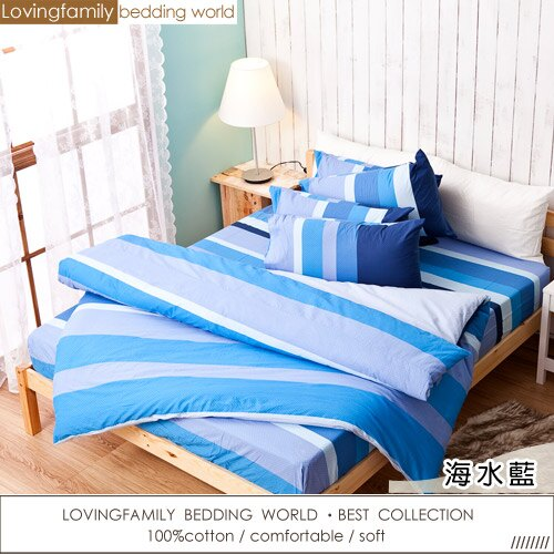 床包被套組  雙人加大~100^% 純棉~海水藍~含兩件枕套四件式, 製,戀家小舖C01~