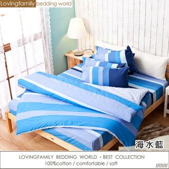 床包被套組/雙人加大-100% 純棉【海水藍】含兩件枕套四件式,台灣製,戀家小舖C01-AAC312