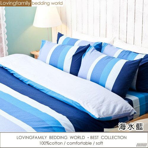 床包被套組 單人~100^%純棉~海水藍~含一件枕套三件式, 製,戀家小舖C01~AAC1