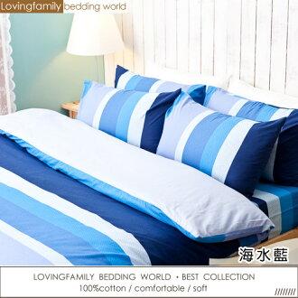 床包被套組/雙人-100%純棉【海水藍】含兩件枕套四件式,台灣製,戀家小舖C01-AAC212