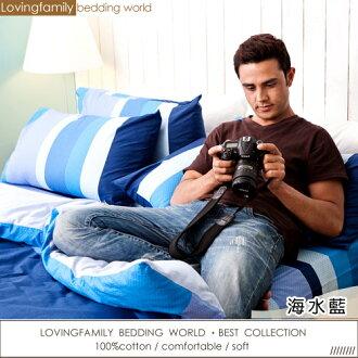 床包兩用被套組/雙人-100%純棉【海水藍】含兩件枕套冬夏鋪棉兩用被四件式,台灣製,戀家小舖C01-AAC215