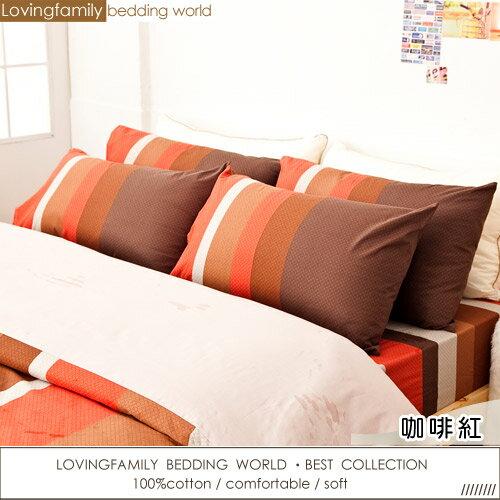 床包兩用被套組/雙人-100%純棉【咖啡紅】含兩件枕套冬夏鋪棉兩用被四件式,台灣製,戀家小舖C01-AAC215