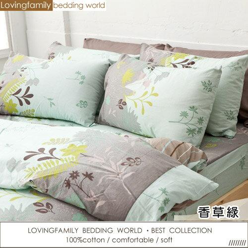 床包兩用被套組   雙人~100^%純棉~香草綠~ 含兩件枕套冬夏鋪棉兩用被四件式, 製,