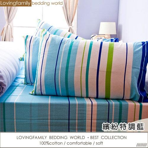 床包兩用被套組/雙人- 100%純棉【繽紛特調-藍】含兩件枕套冬夏鋪棉兩用被四件式,台灣製,戀家小舖C01-AAC215