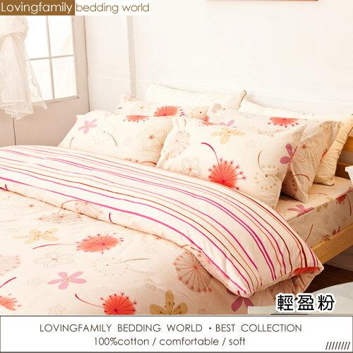 床包被套組 雙人加大~100^%純棉~輕盈粉~含兩件枕套四件式, 製,戀家小舖C01~AA
