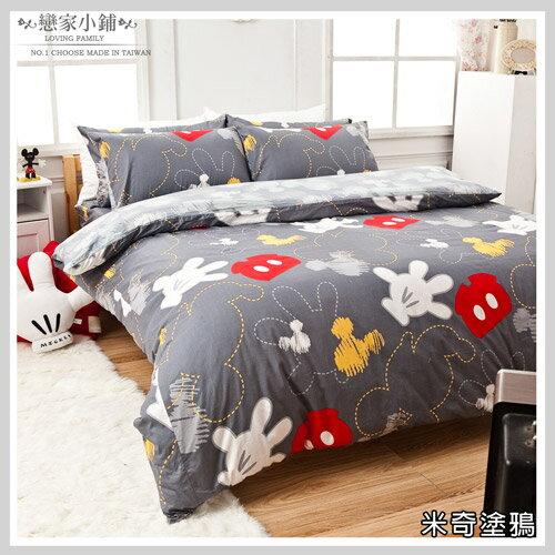床包被套組  雙人~100^%精梳棉~米奇塗鴉~含2件枕套,迪士尼系列, , 製, 戀家小
