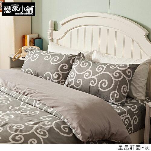 床包  雙人~里昂莊園灰~含兩枕套,歐洲微旅行篇, 超細纖維,戀家小舖 製E08~APP2