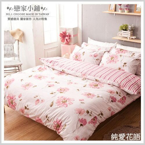 床包被套組   雙人~100^%精梳棉 ~純愛花語~含兩件枕套四件式, 製,戀家小舖S05