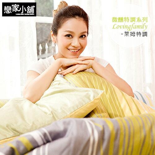 床包被套組   單人~100%精梳棉~萊姆特調~含一件枕套,戀家小舖, 製S01~AAS1