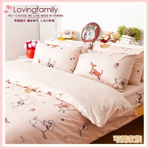 床包被套組雙人加大-100%精梳棉【可愛家族】含兩枕套,台灣製,戀家小舖S05-AAS312