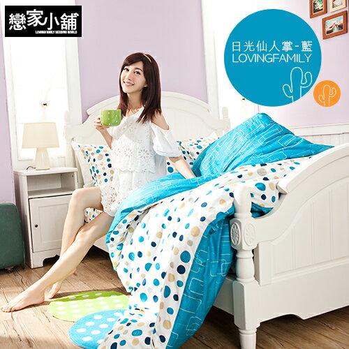 床包被套組/雙人加大-100%精梳棉【日光仙人掌-藍】含兩件枕套四件式,台灣製,戀家小舖D03-AAS312