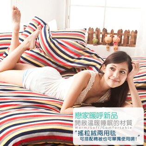 戀家小舖:床包兩用毯組雙人-暖呼呼搖粒絨【經典特調】含兩件枕套,發熱保暖,戀家小舖,台灣製