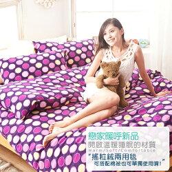 床包兩用毯組 / 雙人-暖呼呼搖粒絨【神秘普普】含兩件枕套 發熱保暖 戀家小舖 台灣製