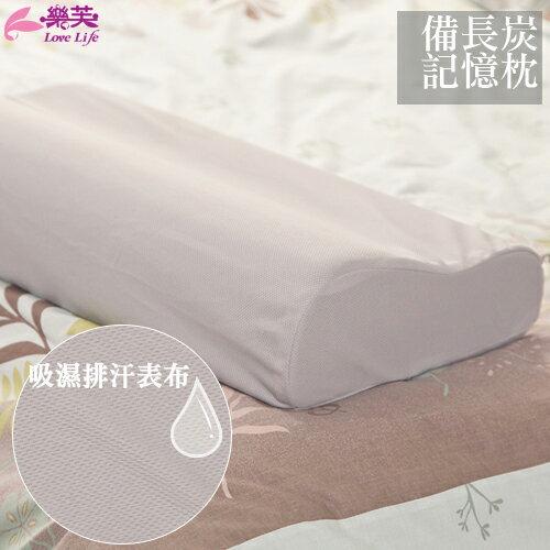 枕頭 / 記憶枕【樂芙備長炭太空記憶釋壓矽膠棉枕,二入】戀家小舖台灣製AEC202