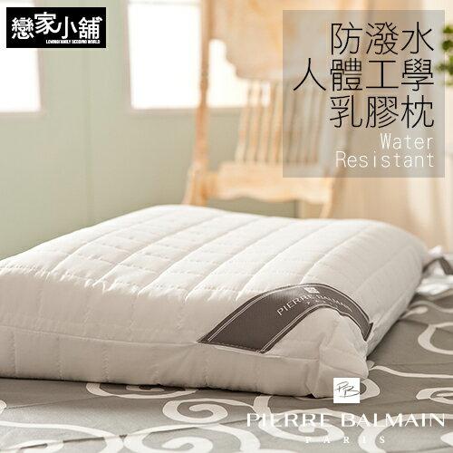枕頭 / 乳膠枕【皮爾帕門防潑水人體工學乳膠枕,一入】黃金比例支撐環保素材,戀家小舖台灣製AEG100