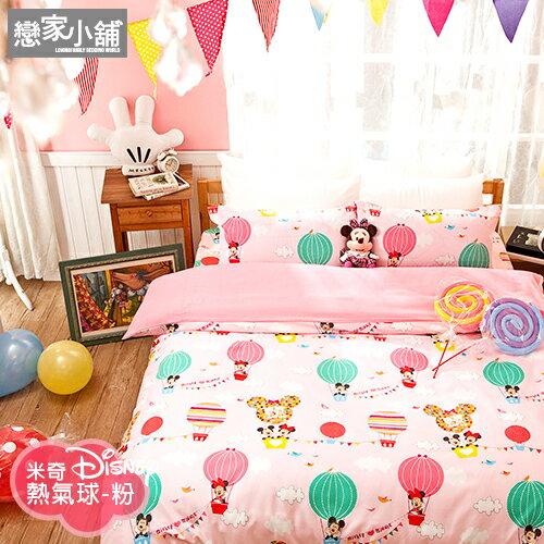 床包被套組 / 雙人-迪士尼授權【米奇-熱氣球粉】夏季涼感磨毛多工法處理,戀家小舖台灣製M02-ABF212