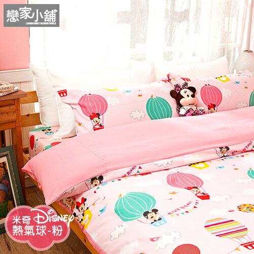 床包 / 雙人加大-迪士尼授權【米奇  熱氣球粉】含兩件枕套,夏季涼感X磨毛多工法處理,戀家小舖台灣製M02-ABF301