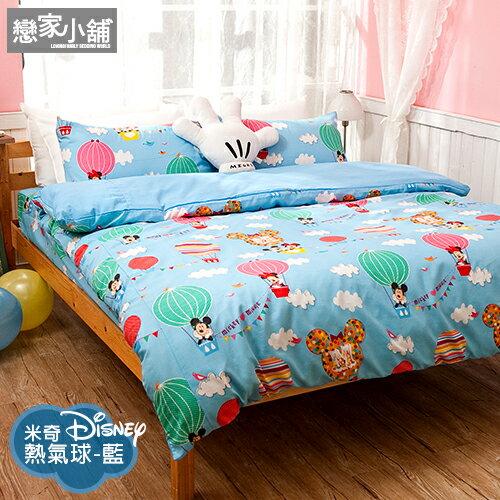 床包被套組 / 單人-迪士尼授權【米奇-熱氣球藍】夏季涼感X磨毛多工法處理,戀家小舖台灣製M02-ABF112