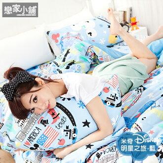 床包 / 雙人-迪士尼授權【米奇-明星之旅藍】含兩枕套,夏季涼感磨毛多工法處理,戀家小舖台灣製M02-ABF201