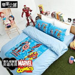 床包 / 雙人【復仇者聯盟-英雄再現】含兩枕套,酷炫登場,台灣製#ABE201戀家小舖