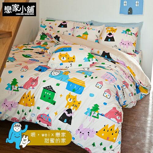 兩用被 / 雙人【Sweet home甜蜜的家】6X7尺冬夏鋪棉,喂wei聯名設計,SGS認證,戀家小舖台灣製APS115