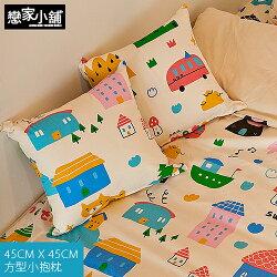 抱枕 / 可愛抱枕【Sweet home甜蜜的家】喂wei聯名設計 SGS認證 戀家小舖 台灣製