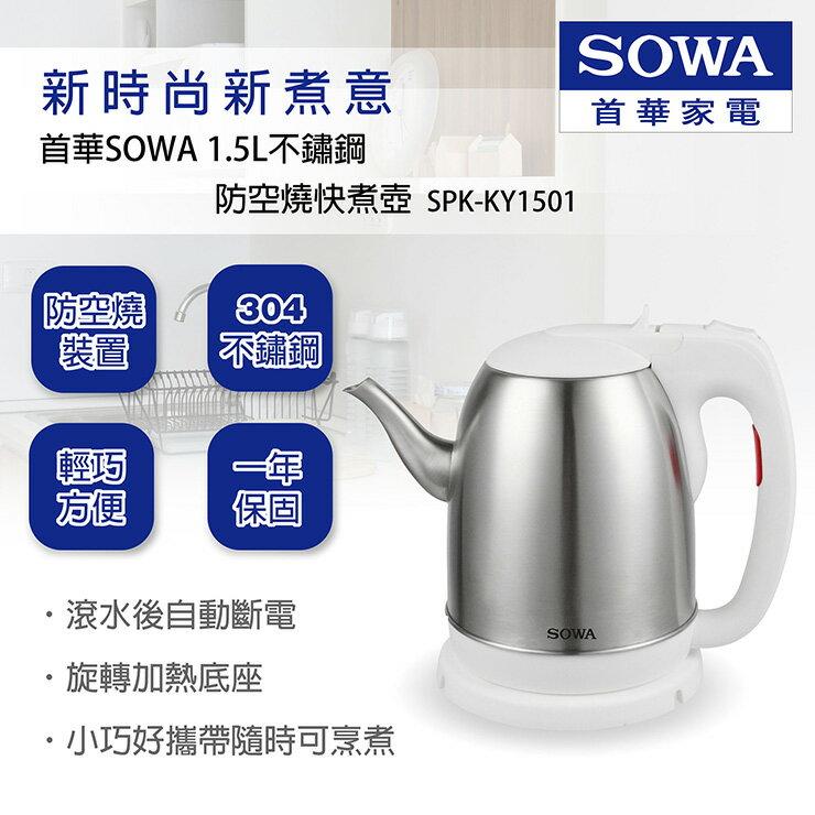 SOWA首華 1.5L不鏽鋼快煮壺 SPK-KY1501