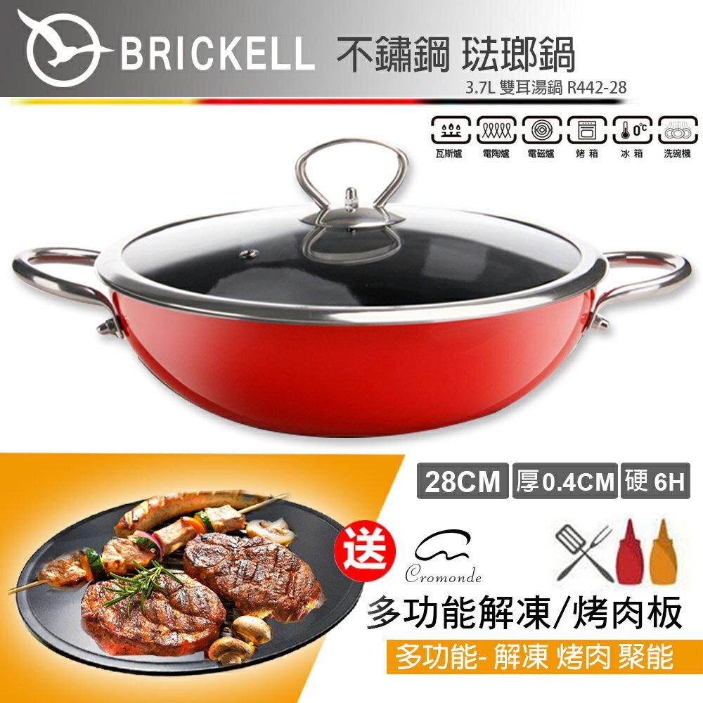 《買就送解凍盤》【BRICKELL】琺瑯不鏽鋼湯鍋(3.7L / 28cm雙耳湯鍋) R442-28_C001 0