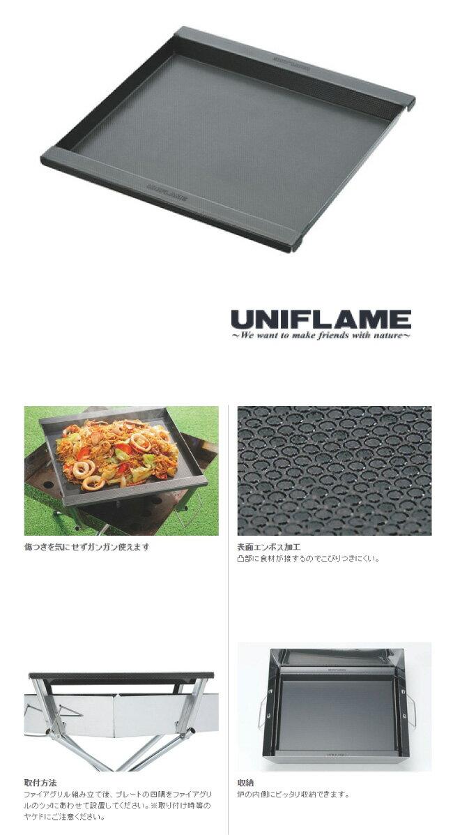├登山樂┤日本 UNIFLAME 焚火台烤盤 # U683125