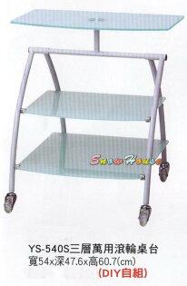 ╭☆雪之屋居家生活館☆╯A398-01YS-540S三層萬用滾輪桌台置物架收納架DIY自組